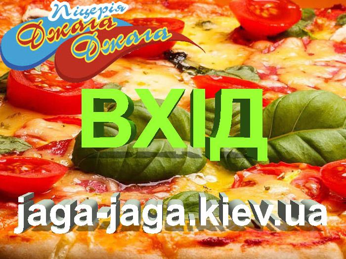 Пицца Джага Джага